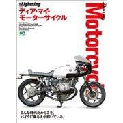 別冊Lightning Vol.198 Dear my Motorcycle ディア・マイ・モーターサイクル(エイ出版社) [電子書籍]