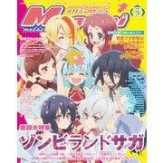 Megami Magazine(メガミマガジン) 2019年3月号(学研プラス) [電子書籍]