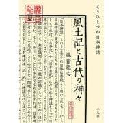 風土記と古代の神々(平凡社) [電子書籍]