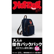 Hot-Dog PRESS no.215 いま手にすべきバックパック50選(講談社) [電子書籍]