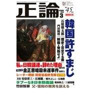 月刊正論2019年3月号(日本工業新聞社) [電子書籍]