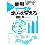 雇用ビッグデータが地方を変える 47都道府県の傾向と対策(中央公論新社) [電子書籍]