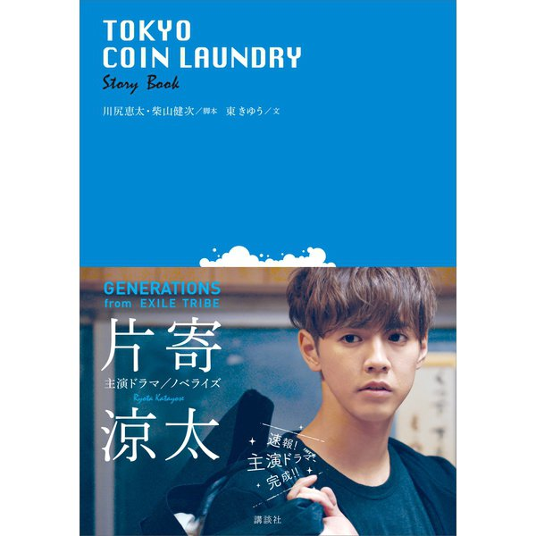 TOKYO COIN LAUNDRY Story Book(講談社) [電子書籍]