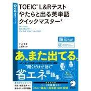 (音声DL付)TOEIC(R) L&Rテスト やたらと出る英単語クイックマスター+(アルク) [電子書籍]