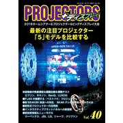 PROJECTORS 40号(PJ総合研究所) [電子書籍]