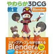 やわらか3DCG教室 Blender(ビー・エヌ・エヌ) [電子書籍]