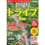 関西日帰りドライブWalker2019-20(KADOKAWA / 角川マガジンズ) [電子書籍]