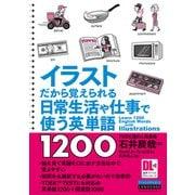 (音声DL付)イラストだから覚えられる 日常生活や仕事で使う英単語1200(クロスメディア・ランゲージ) [電子書籍]