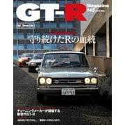 GT-R Magazine(GTRマガジン) 2019年3月号(交通タイムス社) [電子書籍]
