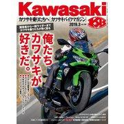 カワサキバイクマガジン 2019年3月号(ぶんか社) [電子書籍]
