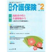 月刊介護保険 No.276(法研) [電子書籍]