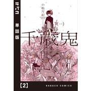 千歳鬼【単話版】 2(芳文社) [電子書籍]