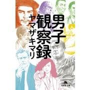 男子観察録(幻冬舎) [電子書籍]