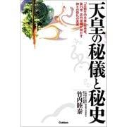 天皇の秘儀と秘史(学研) [電子書籍]