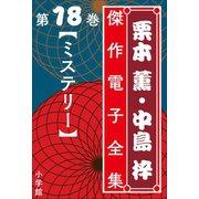 栗本薫・中島梓傑作電子全集18 (ミステリー)(小学館) [電子書籍]