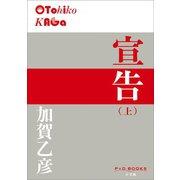 P+D BOOKS 宣告(上)(小学館) [電子書籍]