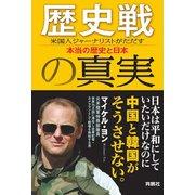 歴史戦の真実 米国人ジャーナリストがただす本当の歴史と日本(扶桑社) [電子書籍]