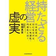持たざる経営の虚実 日本企業の存亡を分ける正しい外部化・内部化とは?(日本経済新聞出版社) [電子書籍]