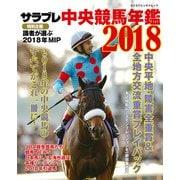 サラブレ 中央競馬年鑑2018(KADOKAWA) [電子書籍]