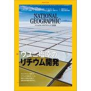ナショナル ジオグラフィック日本版 2019年2月号(日経ナショナルジオグラフィック社) [電子書籍]