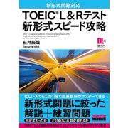 (音声DL付)TOEIC(R) L&Rテスト 新形式スピード攻略(インプレス) [電子書籍]