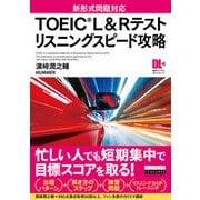 (音声DL付)TOEIC(R) L&Rテスト リスニングスピード攻略(インプレス) [電子書籍]