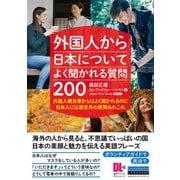 (音声DL付)外国人から日本についてよく聞かれる質問200 外国人観光客からはよく聞かれるのに 日本人には想定外の質問あれこれ(インプレス) [電子書籍]