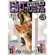 ビッグコミックオリジナル 2019年4号(2019年2月5日発売)(小学館) [電子書籍]