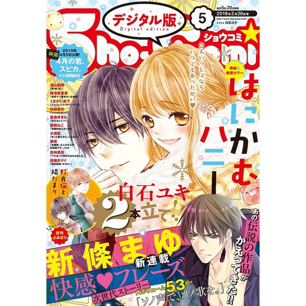 Sho-Comi 2019年5号(2019年2月5日発売)(小学館) [電子書籍]