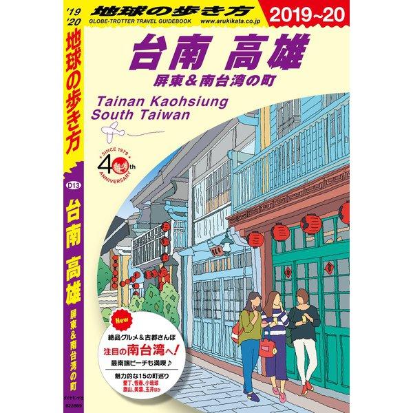 地球の歩き方 D13 台南 高雄 屏東&南台湾の町 2019-2020(ダイヤモンド社) [電子書籍]