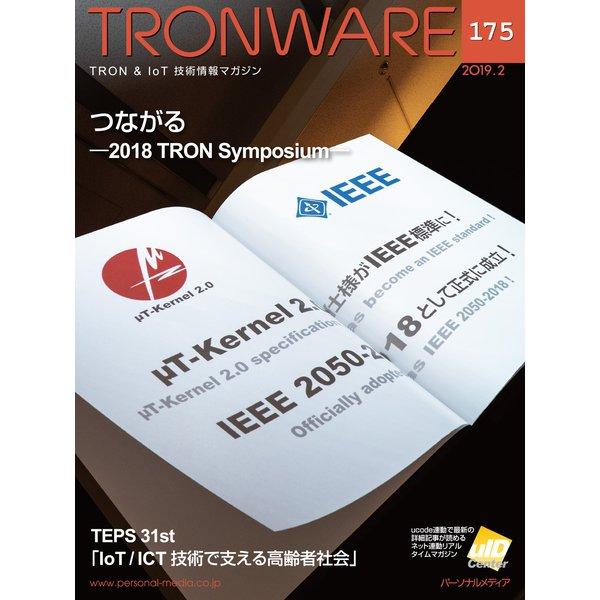 TRONWARE VOL.175(パーソナルメディア) [電子書籍]