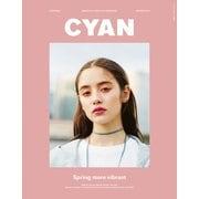 NYLON JAPAN 2019年3月号増刊 CYAN issue 020(2019 SPRING)(カエルム) [電子書籍]
