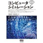 コンピュータシミュレーション(改訂2版)(オーム社) [電子書籍]