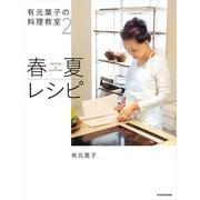 有元葉子の料理教室2 春夏レシピ(KADOKAWA) [電子書籍]