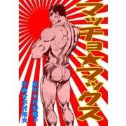 マッチョ★マックス(佐藤漫画製作所) [電子書籍]