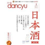 dancyu 2019年3月号(プレジデント社) [電子書籍]
