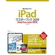 iPadマスターブック2019 iPad・Pro・mini 4対応(マイナビ出版) [電子書籍]