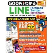 500円でわかる LINE フェイスブック ツイッター インスタグラム最新版(学研) [電子書籍]