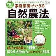 家庭菜園でできる自然農法(学研) [電子書籍]
