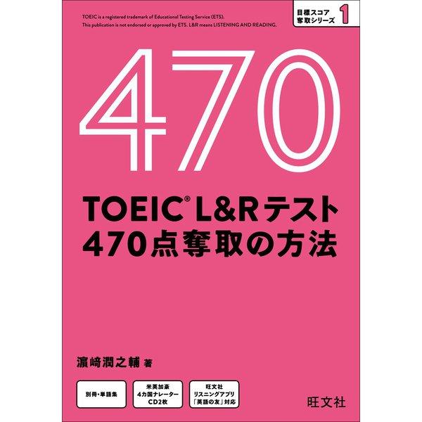 TOEIC L&Rテスト 470点 奪取の方法(音声DL付)(旺文社) [電子書籍]