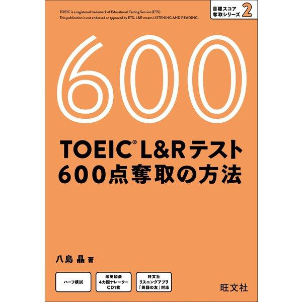 TOEIC L&Rテスト 600点 奪取の方法(音声DL付)(旺文社) [電子書籍]
