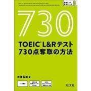TOEIC L&Rテスト 730点 奪取の方法(音声DL付)(旺文社) [電子書籍]