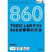 TOEIC L&Rテスト 860点 奪取の方法(音声DL付)(旺文社) [電子書籍]