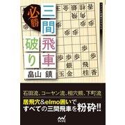 必勝 三間飛車破り(マイナビ出版) [電子書籍]