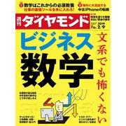 週刊ダイヤモンド 19年2月9日号(ダイヤモンド社) [電子書籍]