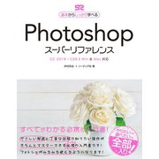 Photoshop スーパーリファレンス CC 2019-CS6対応(ソーテック社) [電子書籍]
