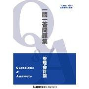 2019年5月版 公認会計士試験 短答式試験対策 一問一答問題集 管理会計論(東京リーガルマインド) [電子書籍]