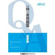 2019年5月版 公認会計士試験 短答式試験対策 一問一答問題集 監査論(東京リーガルマインド) [電子書籍]