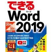できるWord 2019 Office 2019/Office 365両対応(インプレス) [電子書籍]