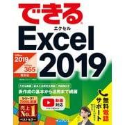 できるExcel 2019 Office 2019/Office 365両対応(インプレス) [電子書籍]